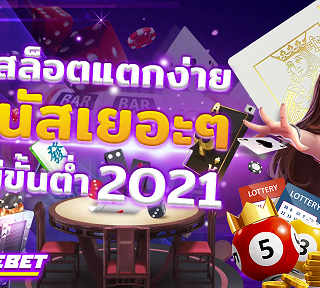 How to choose the best site to play slot game?